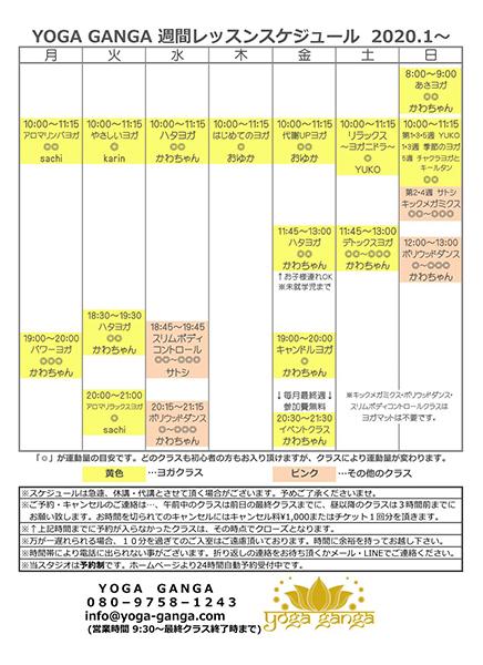 2020年01月スケジュール
